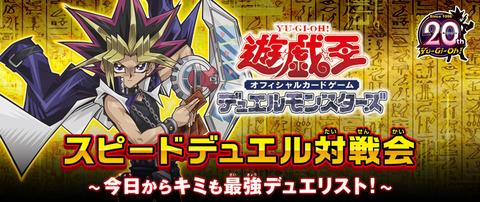 【遊戯王OCG】スピードデュエル対戦会が7/30(土)より開催決定!