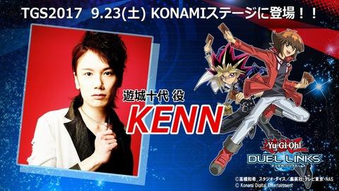 【遊戯王GX】明日のTGS2017KONAMIブースでは遊城十代役のKENNさんがステージに出演決定!