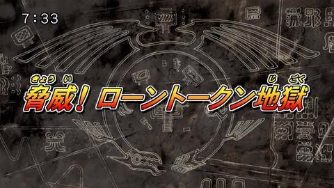 【遊戯王5D's再放送】第69話 「脅威!ローントークン地獄」 実況まとめ