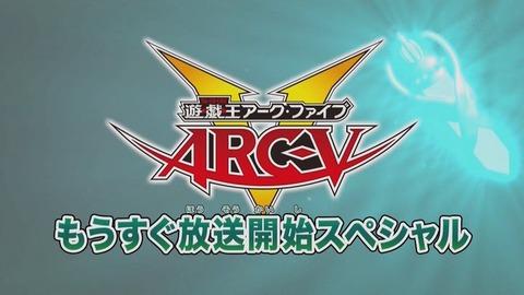 【遊戯王ARC-V】遊戯王ARC‐V もうすぐ放送開始スペシャル 実況まとめ