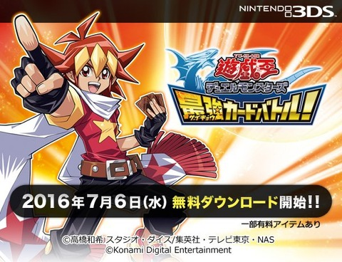 【遊戯王ゲーム】最強カードバトル!のプロモーションムービーが公開!