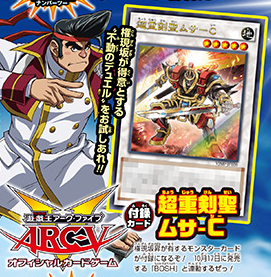 【遊戯王OCG】機械族の優秀なサポート要員の超重剣聖ムサ-C