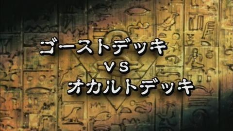 【遊戯王DMバトル・シティ】79話 「ゴーストデッキvsオカルトデッキ」実況まとめ