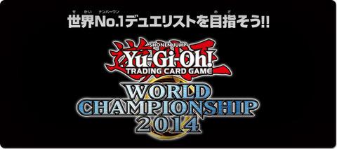 【遊戯王OCG】今年の世界大会のレギュレーションはどうするんだ・・・?