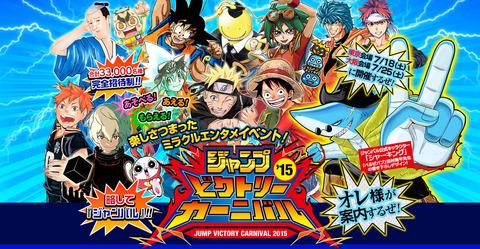 【遊戯王】ジャンプビクトリーカーニバル2015の遊戯王関連のグッズ&食べ物まとめ2