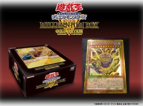 【遊戯王OCG】ミレニアムボックス ゴールドエディションの実物サンプル画像