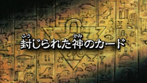 【遊戯王DMリマスター】第71話 「封じられた神のカード」実況まとめ