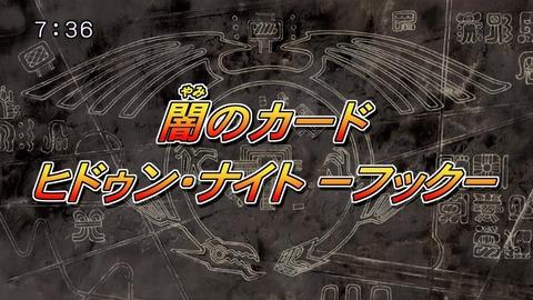 【遊戯王5D's再放送】第105話 「闇のカード ヒドゥン・ナイト-フック-」 実況まとめ