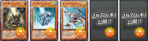 【遊戯王OCG】公式サイトでプロモパック新規カード「ダックファイター」の画像が公開!幻獣機関連のカードみたいだな