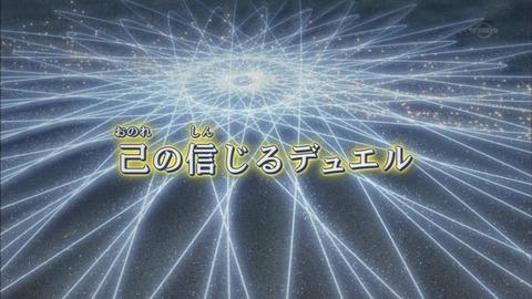 【遊戯王ARC-V実況まとめ】95話 シンクロ次元編クライマックスへ!全てが1つへ動き出す!