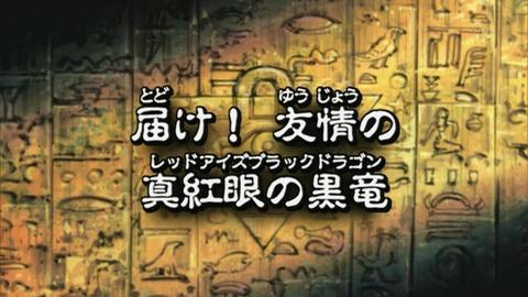 【遊戯王DMリマスター】第76話 「届け!友情の真紅眼の黒竜」実況まとめ