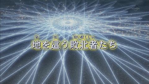 【遊戯王ARC-V実況まとめ】73話 777回記念の歴代主人公登場の特別OP!→「地を這う敗北者たち」