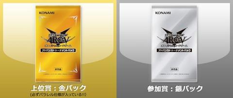 【遊戯王OCG】アドバンスド・トーナメントパック2016 Vol.1の収録内容が判明!