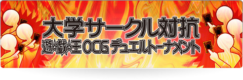 【遊戯王大会結果】昨年12月に開催した「大学サークル対抗!遊戯王OCGデュエルトーナメント」のベスト8の大学と優勝チームのデッキレシピが公開!