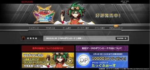 【遊戯王ゲーム】TFSPの配信サイトにてゲーム内で使えるデュエルポイント「10000DP」が期間限定でプレゼント中!