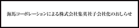 【遊戯王】海馬コーポレーションによる株式会社集英社子会社化のおしらせ