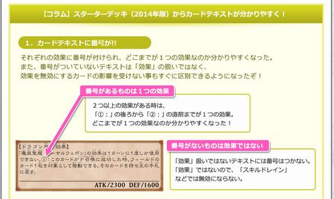 【遊戯王OCG】9期テキストでかなり分かりやすくなった
