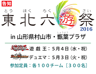 【大会告知】『東北六遊祭2016』5月3&4日開催!―東北最大級の非公認TCGイベント!GWは山形県に来てけらっしゃい!