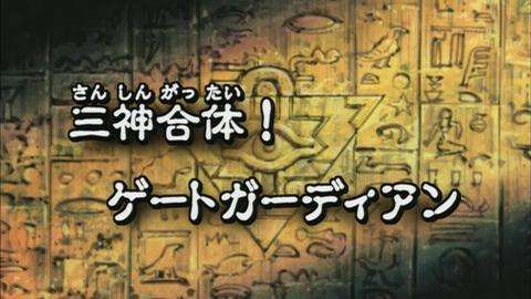 【遊戯王DMリマスター】第20話 「三神合体!ゲートガーディアン」実況まとめ