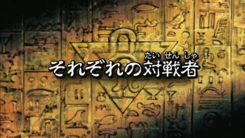 【遊戯王DMバトル・シティ】124話 「それぞれの対戦者」実況まとめ