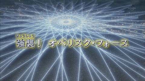 【遊戯王ARC-V実況まとめ】89話 オベリスク・フォース強襲!月影達の死闘が始まる!