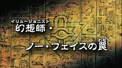 【遊戯王DMリマスター】第2話 「幻想師・ノー・フェイスの罠」実況まとめ