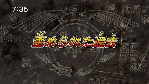 【遊戯王5D's再放送】第117話 「歪められた過去」実況まとめ