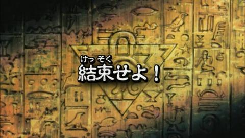 【遊戯王DMバトル・シティ】72話 「結束せよ!」実況まとめ
