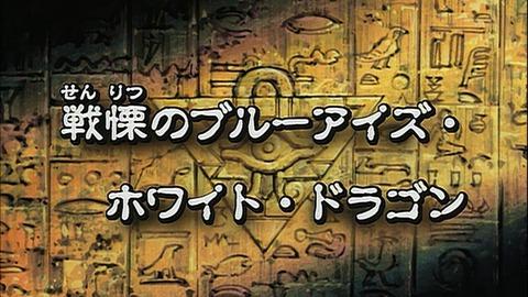 【遊戯王DMリマスター】第1話 「戦慄のブルーアイズ・ホワイト・ドラゴン」実況まとめ