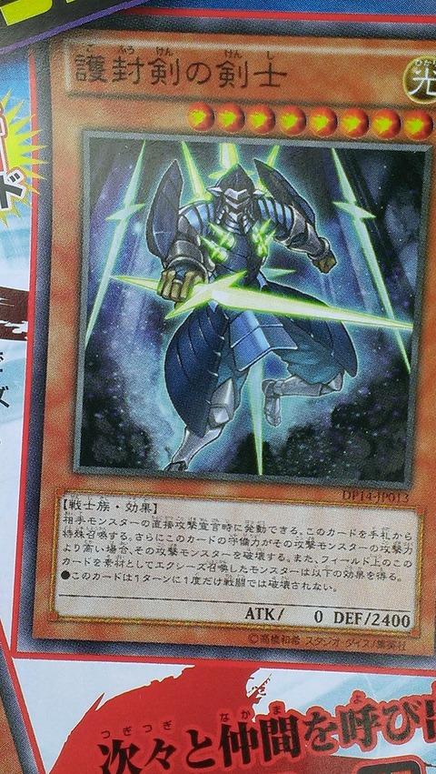 【遊戯王OCG】魔改造を施された『護封剣の剣士』の評価は中々高いようだ