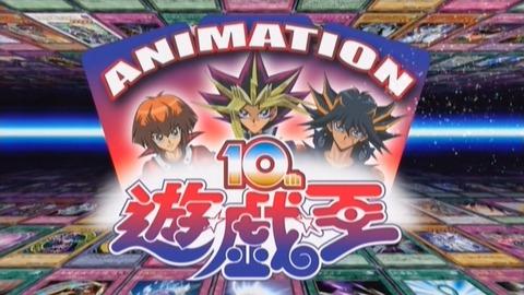 【遊戯王】遊戯王アニメ15周年記念とかもやるのかな?