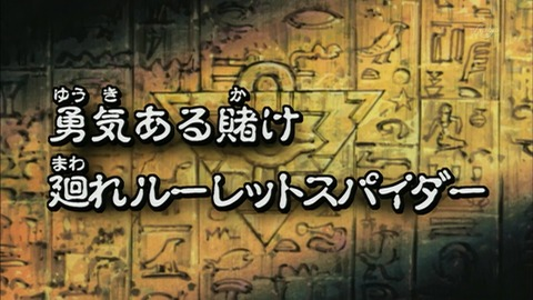 【遊戯王DMリマスター】第59話 「勇気ある賭け 廻れルーレットスパイダー」実況まとめ