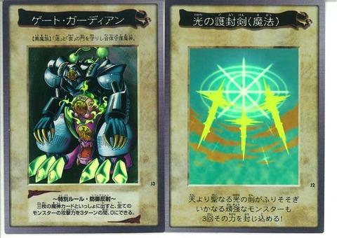 【遊戯王】バンダイ版のカードは色々面白い