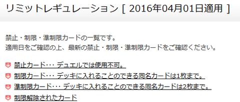 【遊戯王OCG】2016年4月適用のリミットレギュレーションが公式で公開!