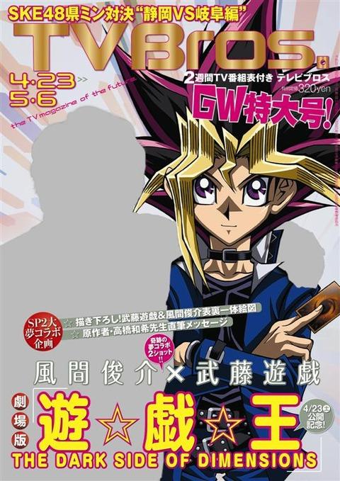 【遊戯王映画】本日発売のテレビブロス4/23号は劇場版『遊戯王』大特集!