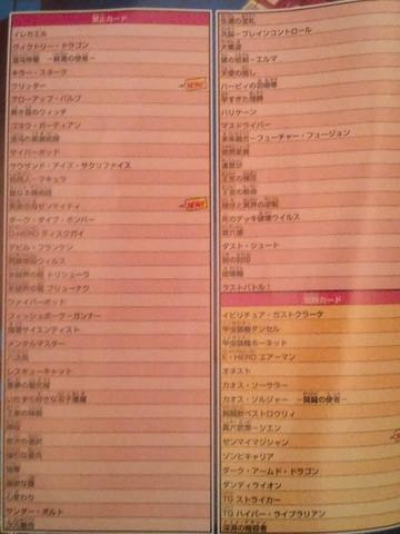 【遊戯王OCGフラゲ】2013年3月禁止制限リスト一覧表画像