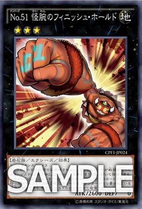 【遊戯王OCG】コレクターズパック 閃光の決闘者編に『No.51 怪腕のフィニッシュ・ホールド』が新規収録決定!