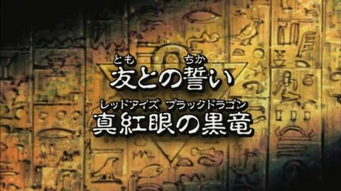 【遊戯王DMバトル・シティ】133話 「友との誓い 真紅眼の黒竜」実況まとめ