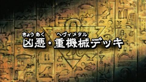 【遊戯王DMリマスター】第31話 「凶悪・重機械デッキ」実況まとめ