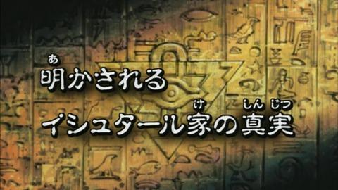 【遊戯王DMバトル・シティ】95話 「明かされるイシュタール家の真実」実況まとめ