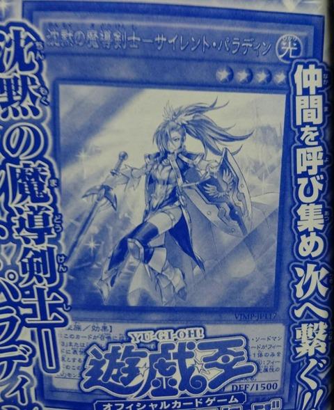 【遊戯王OCGフラゲ】Vジャンプ8月号付属『沈黙の魔導剣士-サイレント・パラディン』実物画像