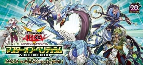 【遊戯王OCG】マスター・オブ・ペンデュラムが8月上旬頃に再販予定!