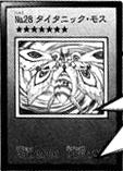 【遊戯王OCGフラゲ】プレミアムパック19収録『No.28 タイタニック・モス』、『連鎖召喚』効果