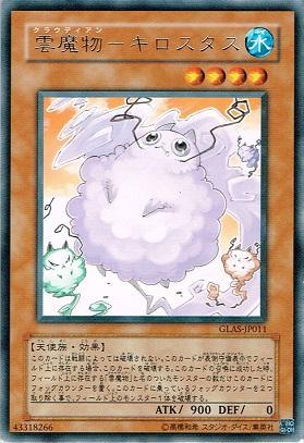 【遊戯王OCG】雲魔物は今でも強化され続けている
