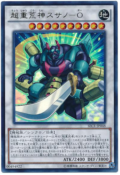 【遊戯王OCG】最近の超重武者の方向性
