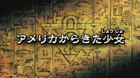 【遊戯王DMリマスター】第41話 「アメリカからきた少女」実況まとめ