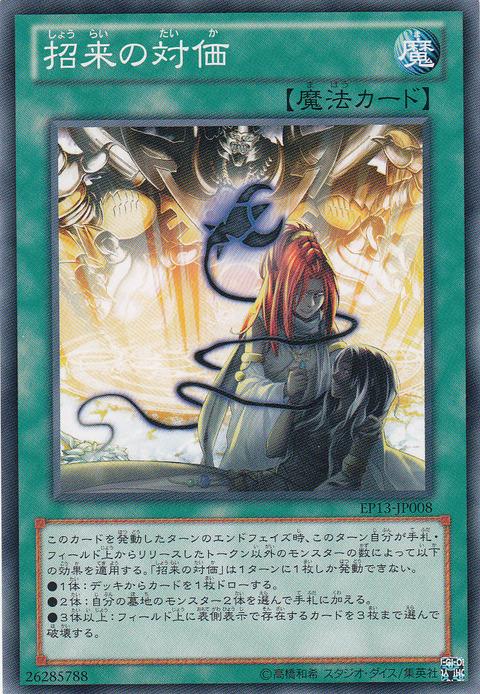 【遊戯王OCG】ソードオブナイツの『招来の対価』が日本版なのに2種類イラストが存在する・・・!?