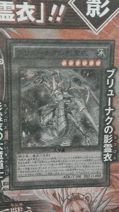 【遊戯王OCG】影霊衣(ネクロス)・・・ドジって破滅の未来しか見えない