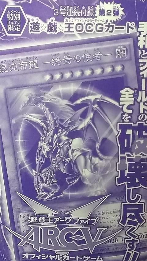 【遊戯王OCG】Vジャンプ3月号付属エラッタ版『混沌帝龍-終焉の使者-』実物画像