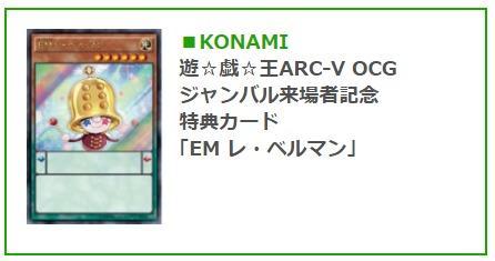 【遊戯王OCG】ジャンバル来場者記念特典 『EMレ・ベルマン』画像